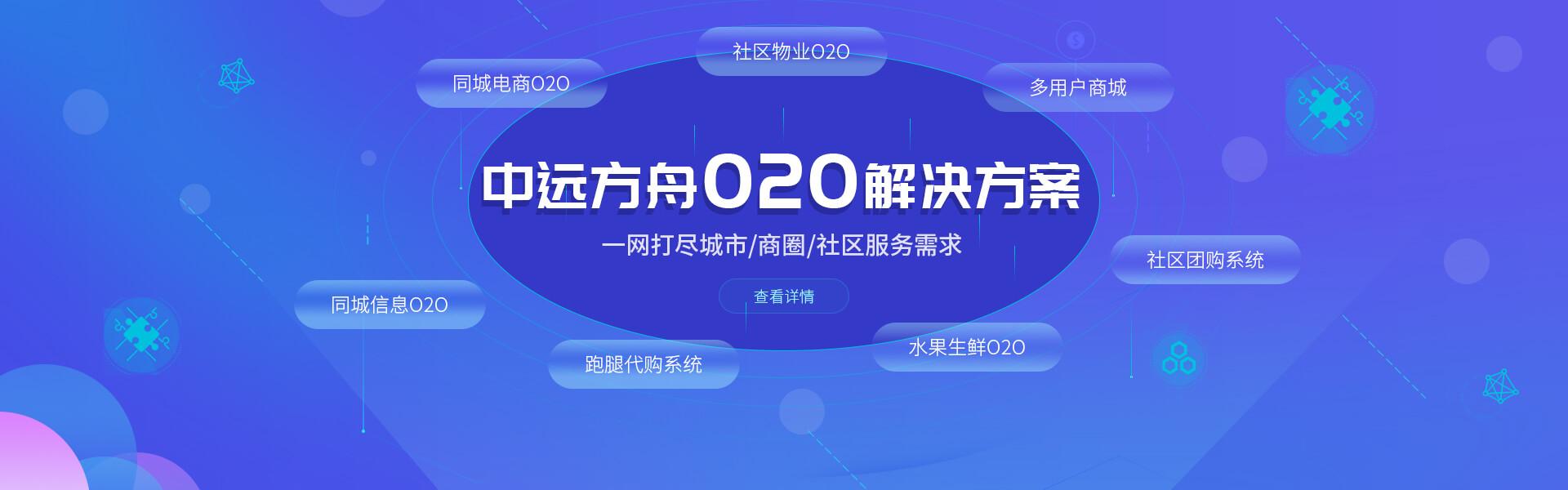 O2O网站建设