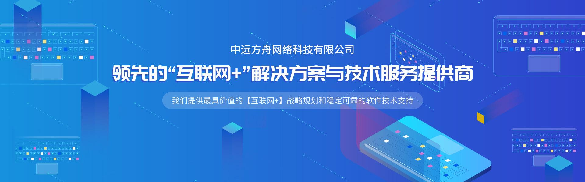 中远方舟网络科技有限公司