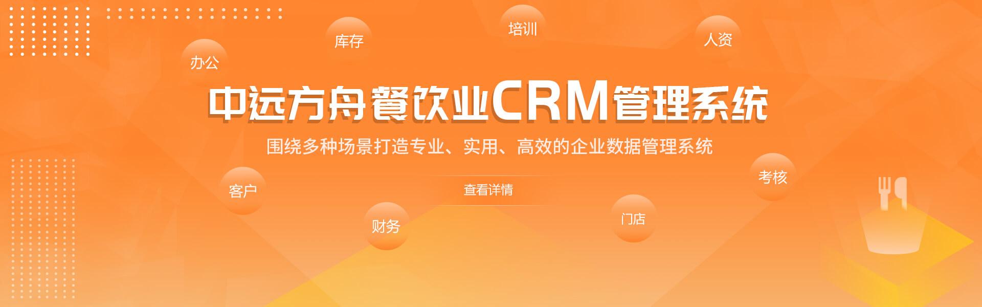 CRM管理系统APP开发
